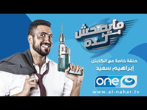 برنامج مايصحش كده حلقة 2 كاملة HD اون لاين E02 مع ابراهيم سعيد