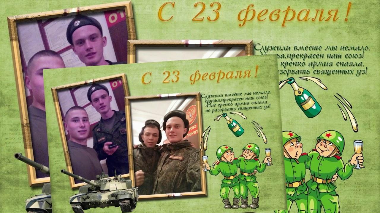 крупногабаритные поздравление с 23 февраля сыну отслужившему армию ассоциация
