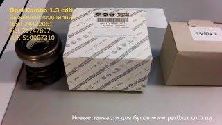 Выжимной подшипник Опель Комбо 1,3 cdti(, 2016-01-12T16:47:36.000Z)