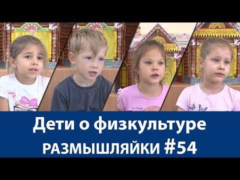 Размышляйки #54. Дети о физкультуре