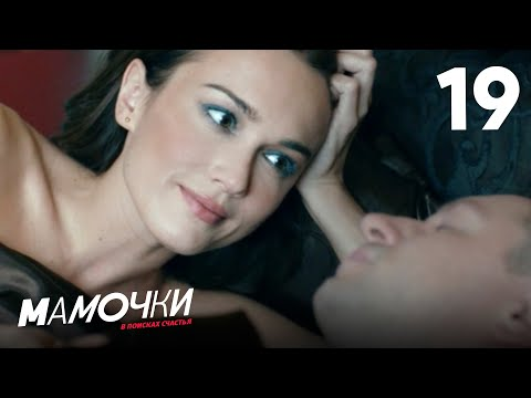 Мамочки | Сезон 1 | Серия 19