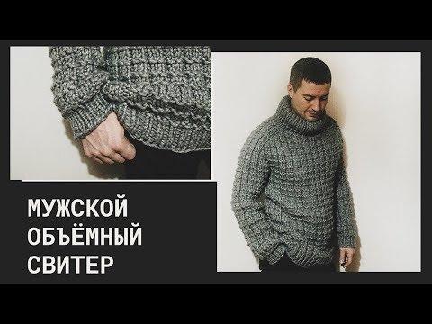 Мужской свитер крупной вязки / Расход пряжи, реглан-погон, этапы, нюансы