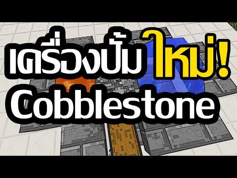 Tackle⁴⁸²⁶ Minecraft - เครื่องปั้ม Cobblestone แบบใหม่