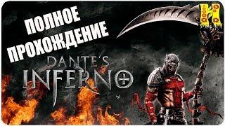 Dante's Inferno Полное Прохождение - Ад Данте