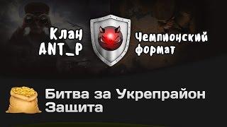 Битва за Укрепрайон - КОРМ2 vs ANT_P