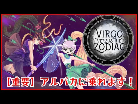 【Virgo Versus The Zodiac】おとめ座になって他の星座をしばき倒す