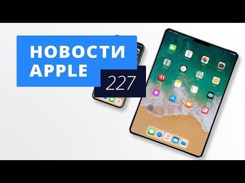 Новости Apple, 227 выпуск: Face ID в iPad и Apple Watch Series 3