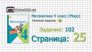 Страница 25 Задание 102 – Математика 4 класс (Моро) Часть 1