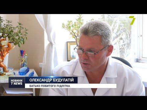 Новости 7 канал Одесса: В Кілії шестеро чоловіків жорстоко побили 15-річного підлітка