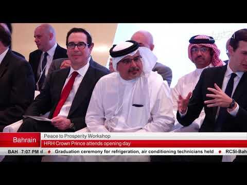 BAHRAIN NEWS CENTER : ENGLISH NEWS 26-06-2019