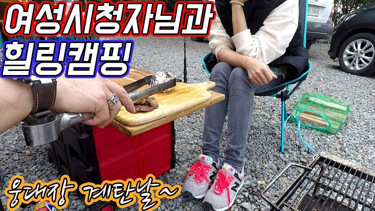 리액션장인 아름다운 그녀와 힐링캠핑_시청자와만남_힐사이드캠핑장