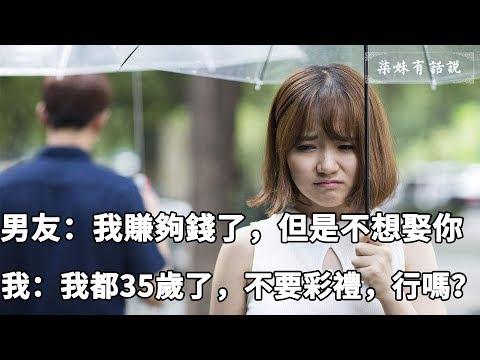 """""""我賺夠錢了,但是不想娶你了""""""""我都35歲了,不要彩禮,行嗎?"""""""