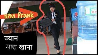 Nepali Prank-ज्यान मारा खाना  । BY NPM 2019 BEST PRANK