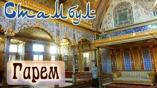 СТАМБУЛ ► ГАРЕМ ТОПКАПЫ * Где жила Хюррем Султан? Великолепный Век! Влог 2015 TOPKAPI HAREM Istanbul