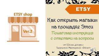 Как открыть магазин на площадке Этси (ver.2_ Июль 2019) c ответами на вопросы + 40 листингов