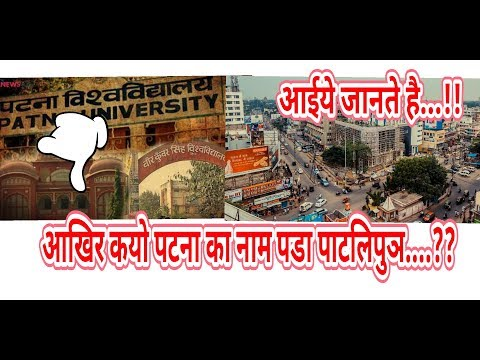 know about patna || why the name is pataliputra || βy monu singh