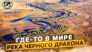 Где-то в мире. Река чёрного дракона | @Русское географическое общество