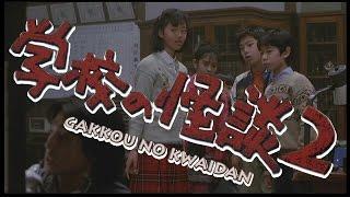 映画「学校の怪談2」 予告 Gakkou no Kwaidan 2 (1996) - trailer