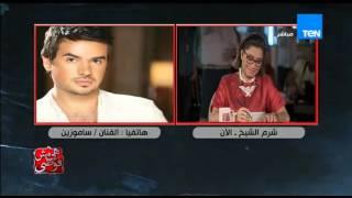 هى مش فوضى - سامو زين : كل العرب بتحب مصر و هناك مبادرة لحفلات فى شرم الشيخ لدعم مصر