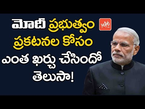 PM Modi Govt Expenditure On Advertisements For 3 Years   Latest Telugu News   YOYO TV Channel