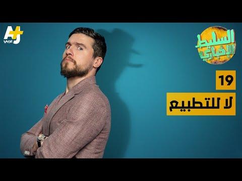 السليط الإخباري - لا للتطبيع | الحلقة (19) الموسم السادس