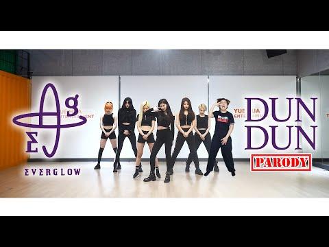 【KY】EVERGLOW — DUN DUN DANCE COVER(Parody Ver.)