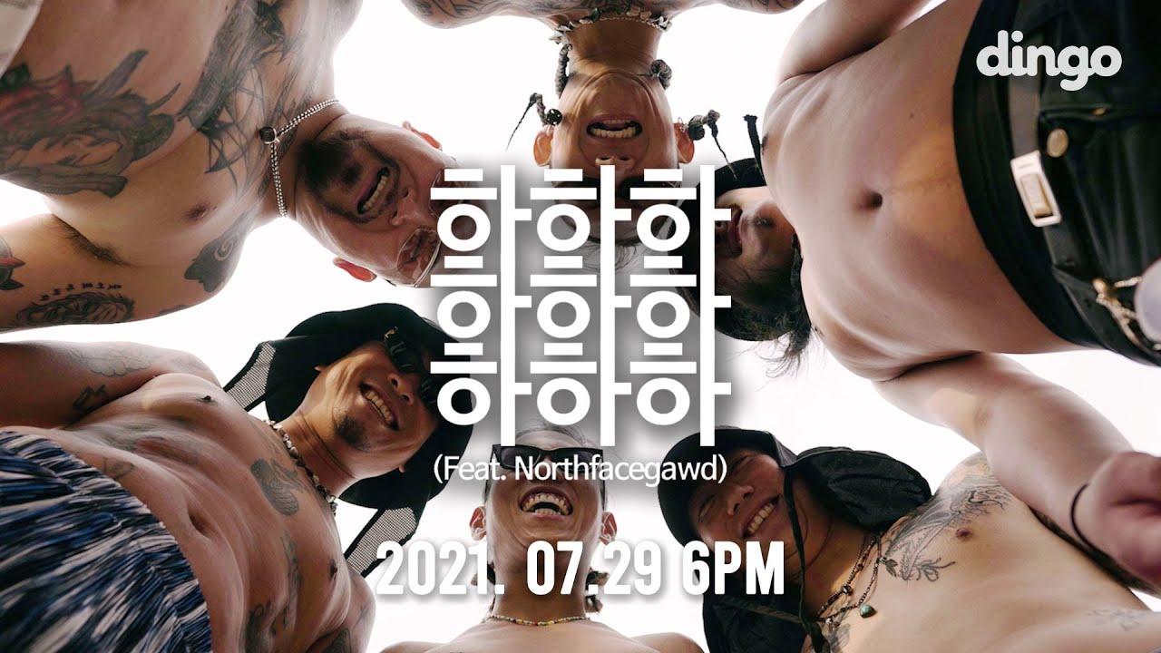 [MV Teaser] 제이통 - 하하하하하하하하하 (Feat. Northfacegawd) | [DF FILM] J-Tong - HAHAHAHAHAHAHAHAHAHA