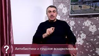 Антибиотики и грудное вскармливание - Доктор Комаровский