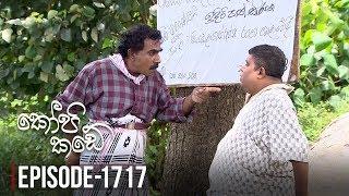 Kopi Kade  | Episode 1717 - (2019-09-22) | ITN Thumbnail