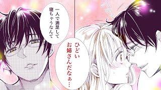 恋だの愛だの(7)