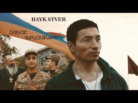 Hayk Stver - Shunche Harazatneri (2020)