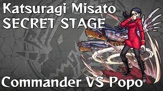 [Monster Strike] Katsuragi Misato - SECRET STAGE (始まりの儀式 - 葛城ミサト) 葛城ミサト 検索動画 23