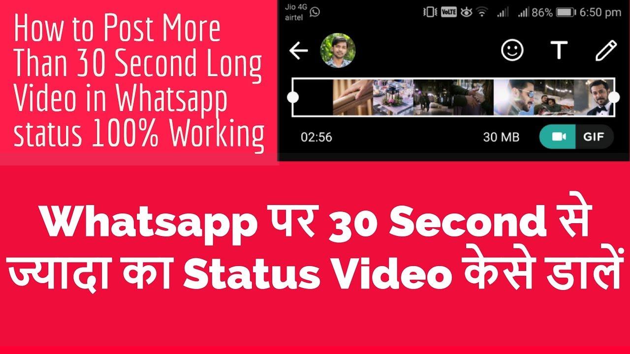 Post Long Whatsapp Status Video More Than 30 Second New Whatsapp Tricks 2018 Status Video