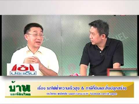 รายการบ้านและที่ดินไทย 57-02-18