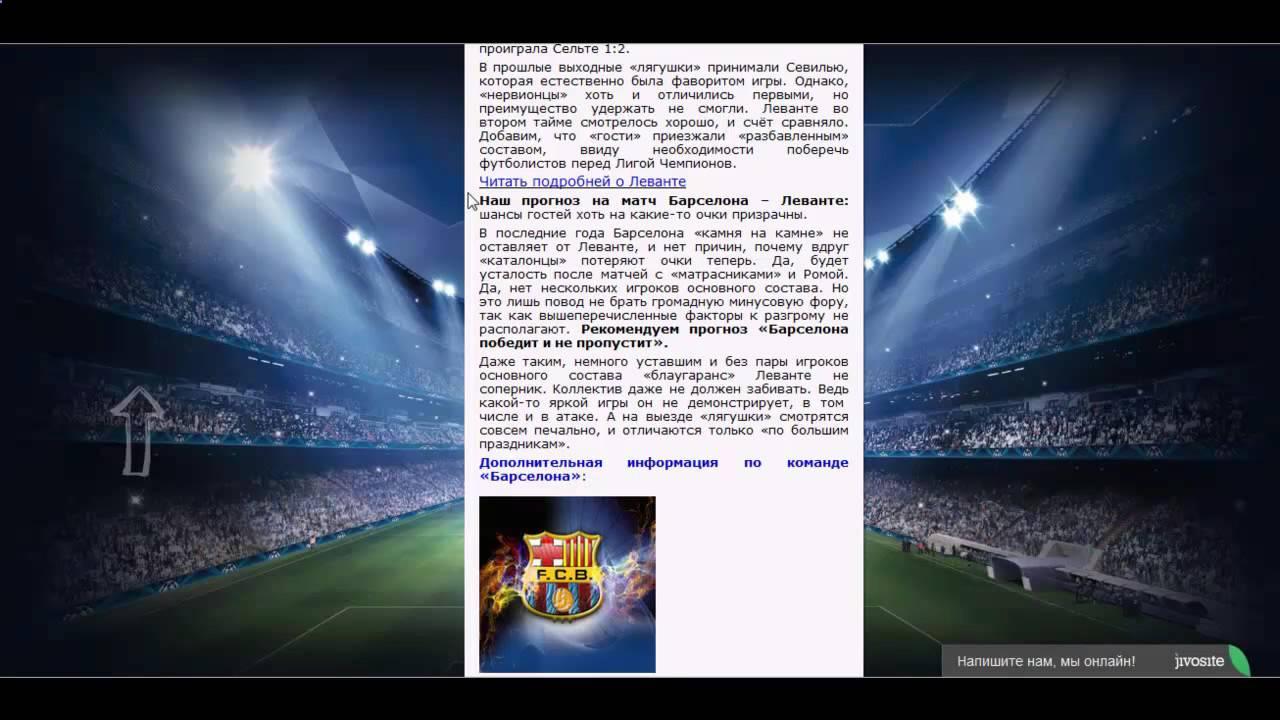 Прогноз на матч Барселона - Леванте