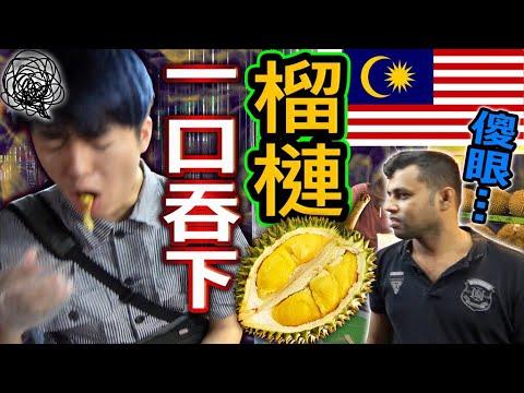 【悲劇】日本人在無知的情況下一口吞下馬來西亞的榴槤結果… 居然直接在店前吐了出來!?