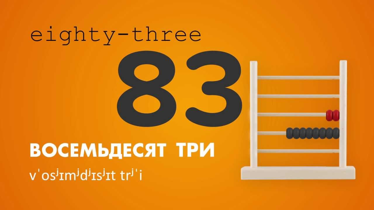 Russian Numbers - Russian Language Lesson 2