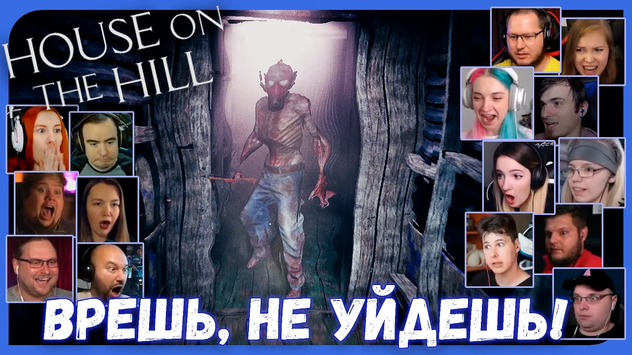 Реакции Летсплейщиков на Маньяка в Противогазе из House On The Hill
