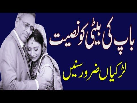 Baap Aur beti ki Mohabbat / peyar   Baap ki beti Ko Nasihat   father's advice for her daughter