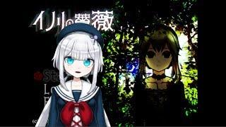 [LIVE] ××のような庭園で…【イノリの薔薇実況】