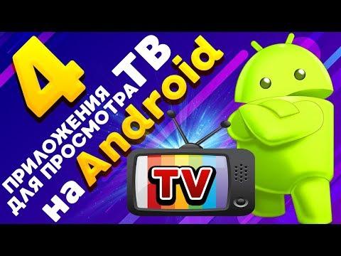 4 приложения для бесплатного просмотра ТВ на Android