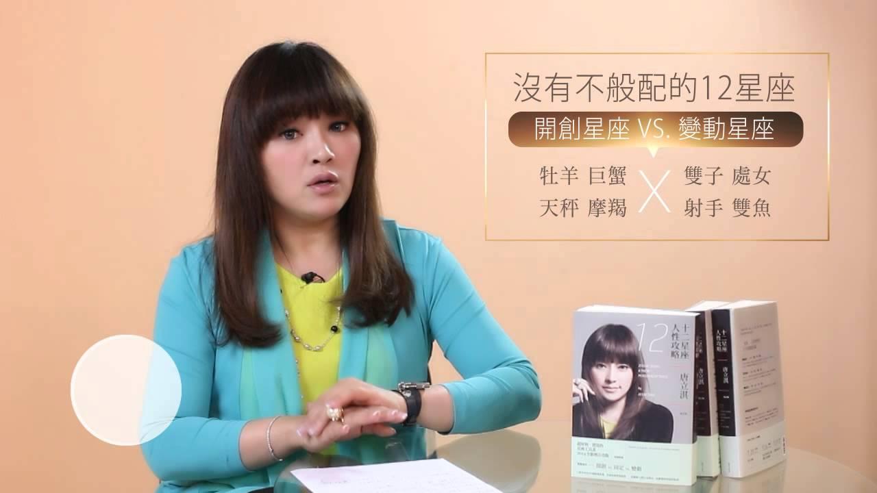 唐立淇12星座配對(開創星座vs變動星座) - YouTube