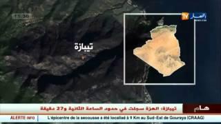 عاجل : هزة أرضية بمنطقة قوارية تبلغ شدتها 3.2 درجة على سلم ريشتر