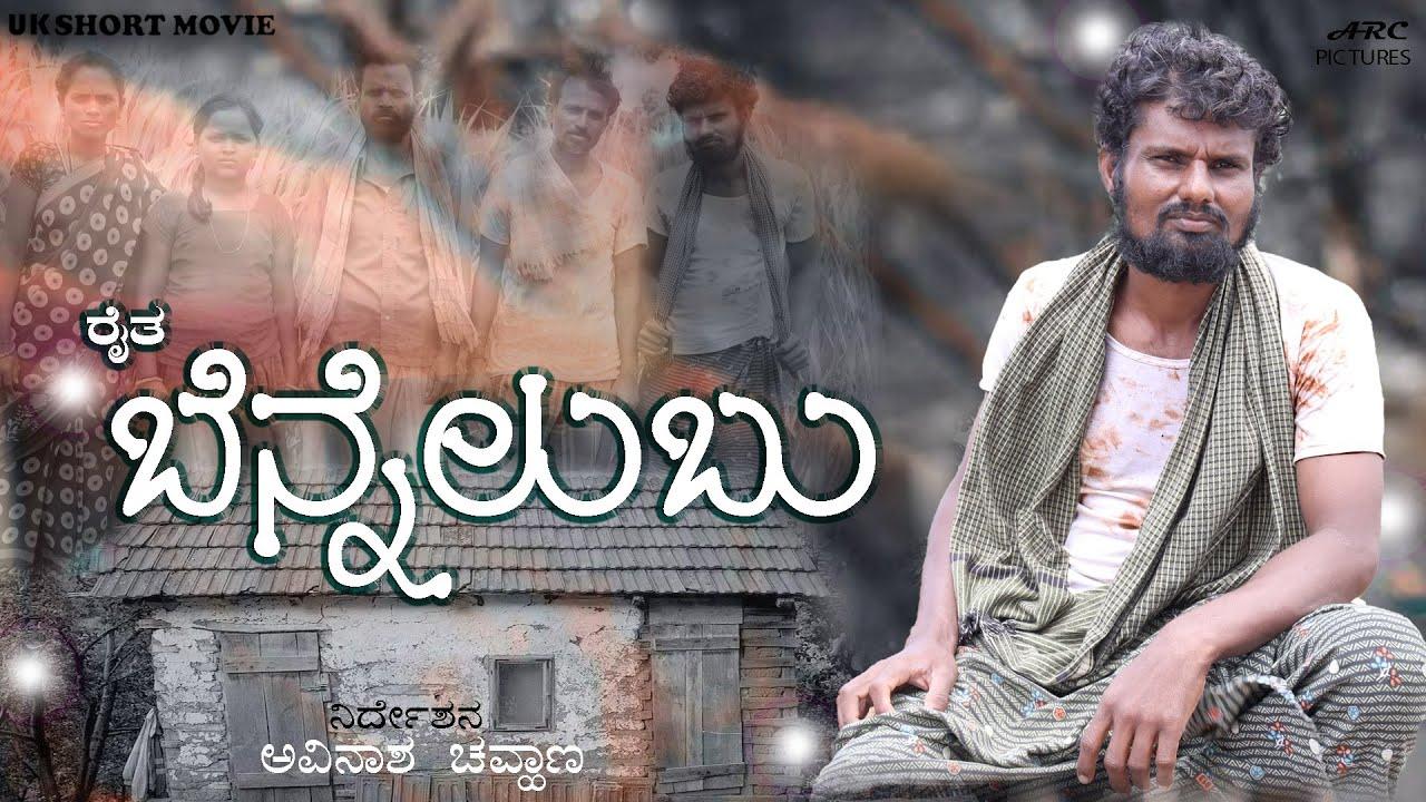 Bennelubu | Kannada short film | Avinasha Chouhan | Smart movies | arc pictures | Indian Short film