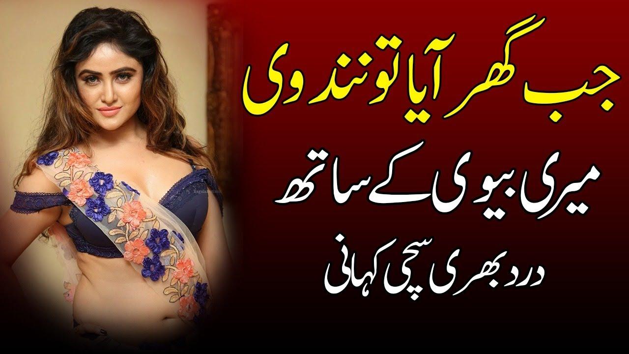 Jab Main Ghar Aya Tou Nandoi Meri Biwi Kay Sath...    Ek Sachi Kahani    Urdu / Hindi Kahani