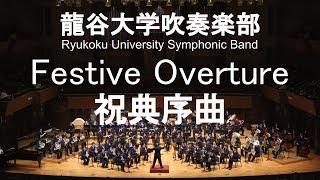 festive overture op96 dmitri dmitriyevich shostakovich 祝典序曲 龍谷大学吹奏楽部