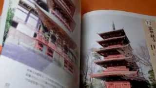 Japanese Hundred Famous Tower book Japan temple castle architecture (0824)