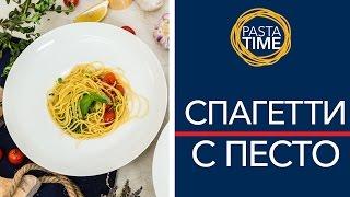 "Спагетти с соусом ""Песто"