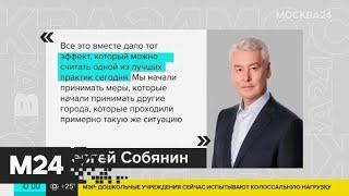Опасность новой вспышки COVID-19 после снятия ограничений в Москве миновала – Собянин - Москва 24