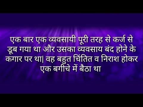 🔥निडरता और आत्मविश्वास🌿🌷  | MOTIVATIONAL STORY | Hindi Suvichar/Hindi Quotes | Roshan Zindagi